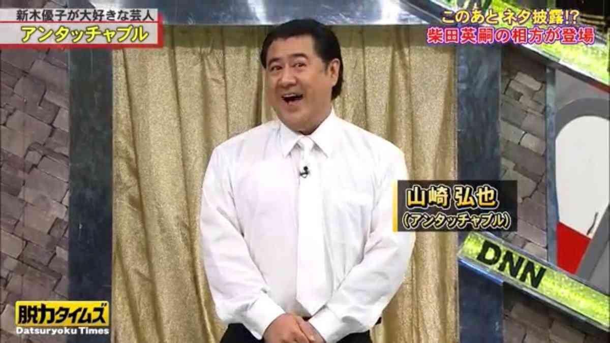 柴田 謹慎 アンタッチャブル
